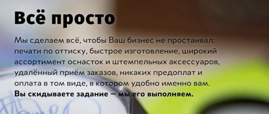 Смоленские печатники Смоленск печати