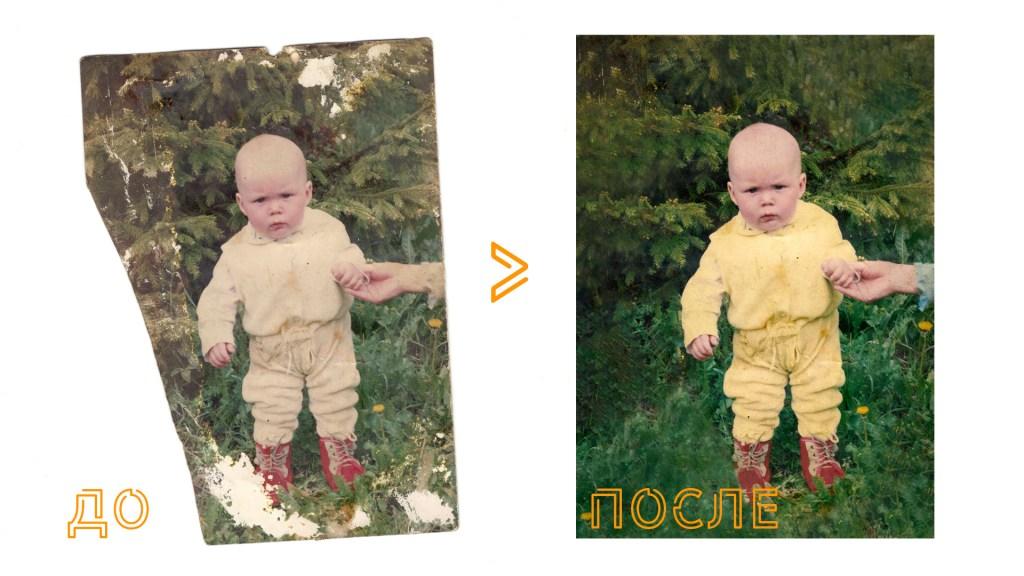 Ретушь и восстановление фото Смоленск