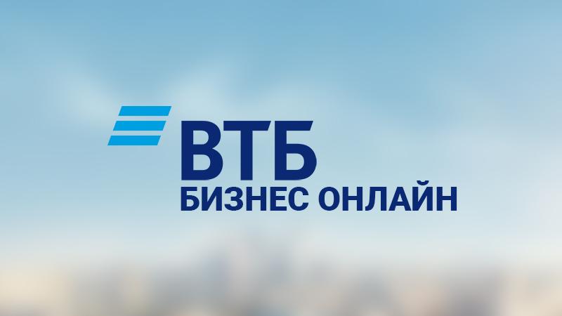 ВТБ для бизнеса в Смоленске Цены
