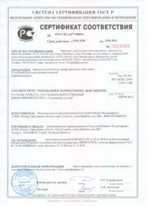 Сертификат гостР