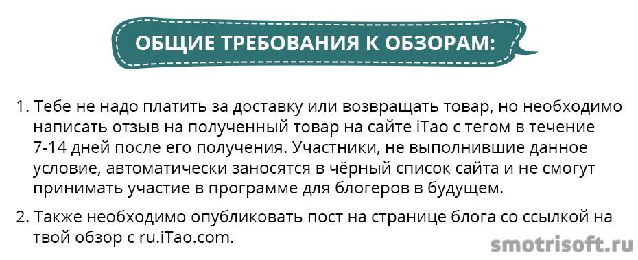 kak-zablokirovat-spam-v-itao-10