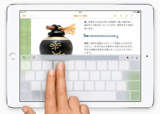 iOS9-7
