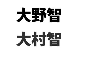 oomura&oono satoshi
