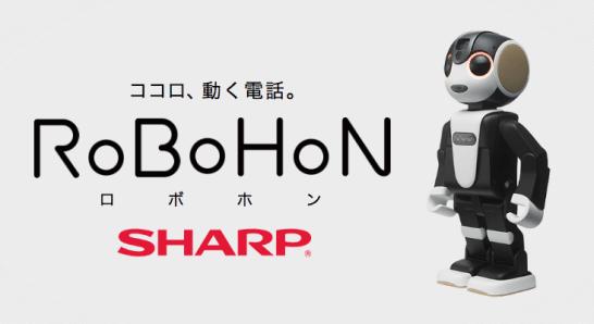 robohon-1