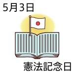 日本人なら知っておくべき!5月3日の憲法記念日の詳細とその歴史について
