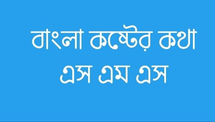 Bangla Koster Kobita & Kotha SMS Pic 2020 কষ্টের কথা ও কবিতা এসএমএস