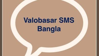 Valobasar SMS Bangla 2021 Bhalobashar Bengali Message