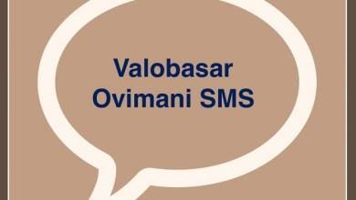 Valobasar Ovimani SMS 2021