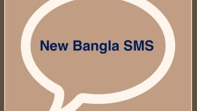 New Bangla SMS 2021 Love & Romantic SMS Messages