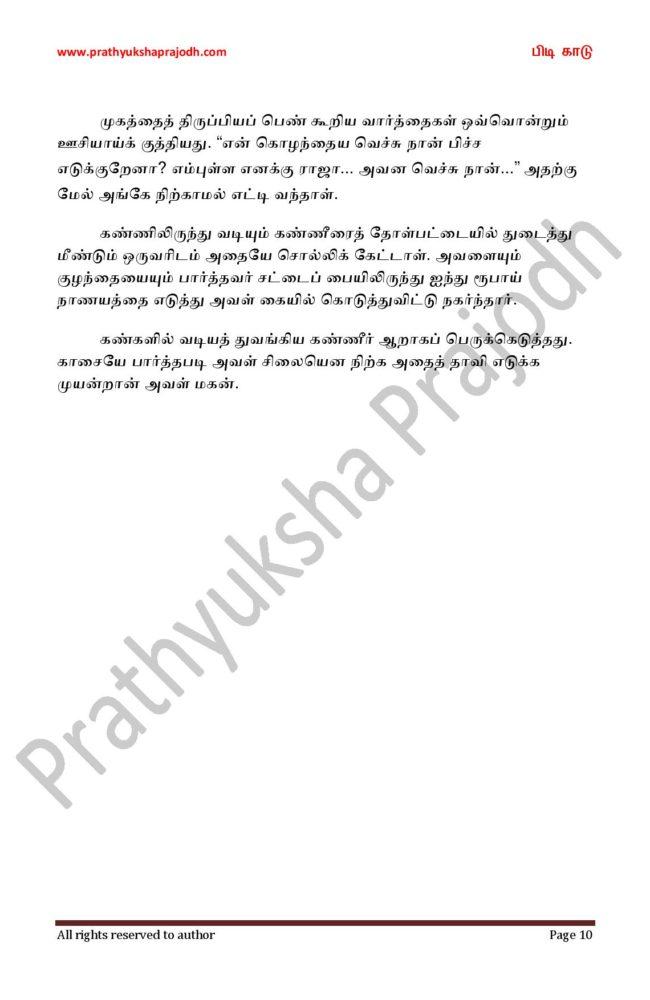 pidi-kaadu_1-page-010