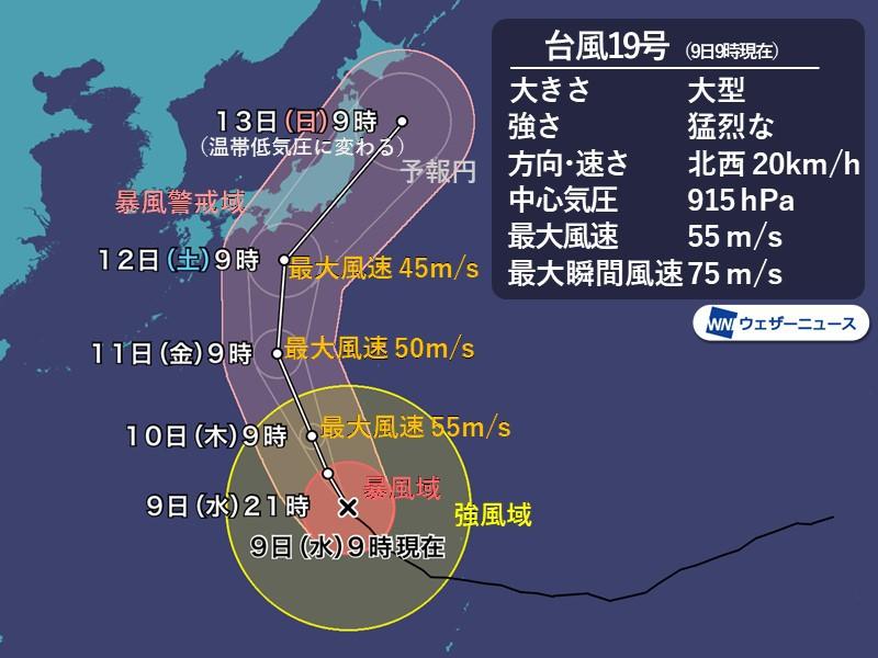 猛烈な臺風19號は関東,東海を直撃 三連休初日の12日(土)から警戒 - ウェザーニュース