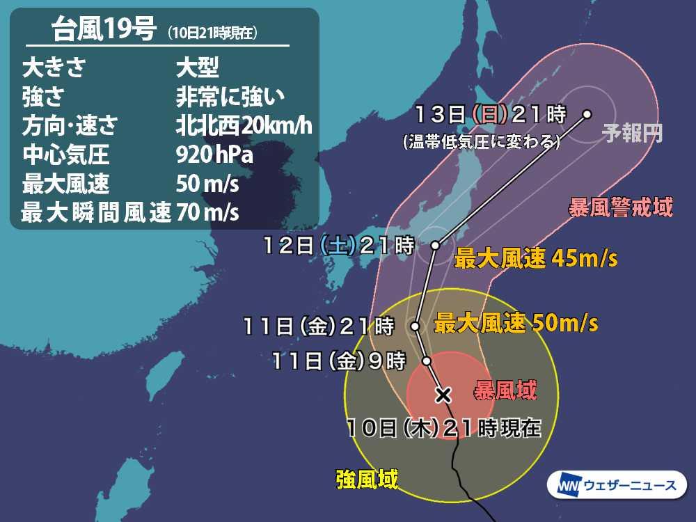 臺風19號は12日(土)夜に東海,関東へ 上陸時の最大瞬間風速は60m/s予想 - ウェザーニュース