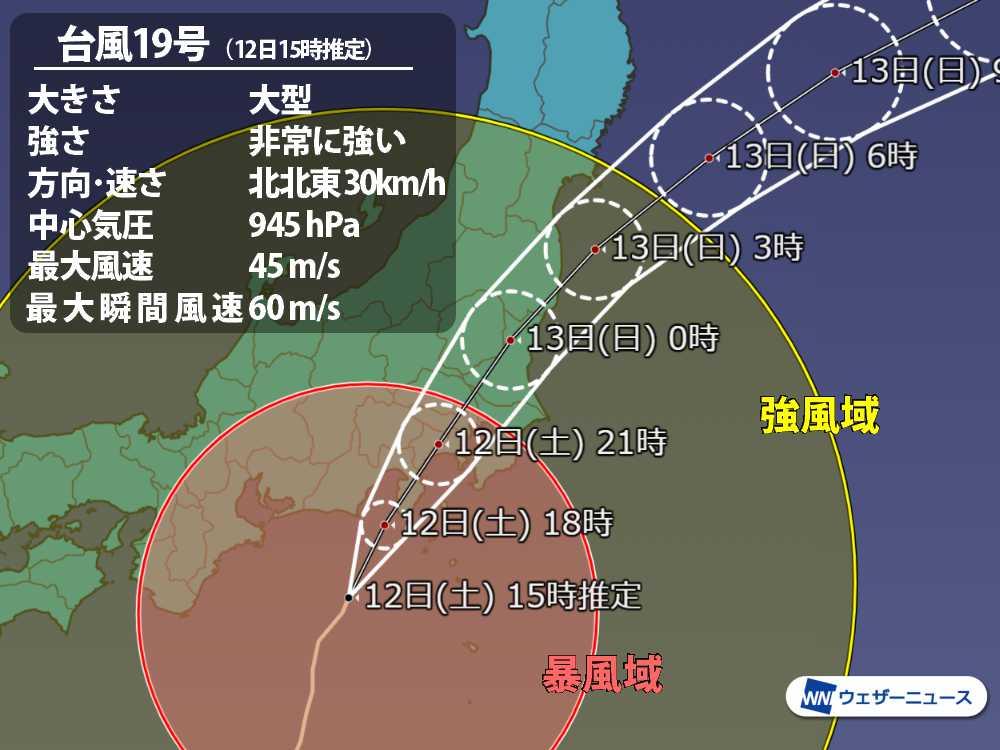 臺風19號 非常に強い勢力で上陸目前 箱根で24時間雨量680mm - ウェザーニュース
