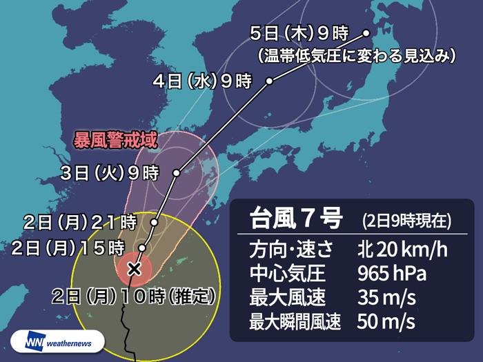 臺風7號 きょう3日に九州北部最接近へ - ウェザーニュース