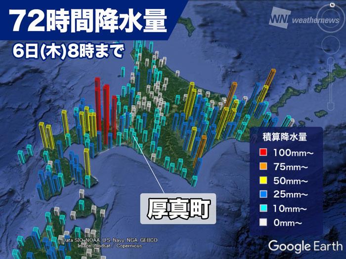 震度6強の北海道,9月6日~7日は雨の可能性   ハフポスト