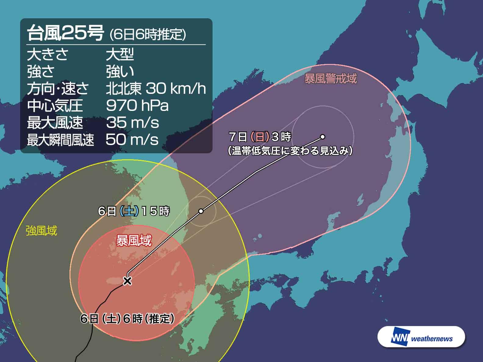 大型で強い臺風25號 九州の一部が暴風域に 晝過ぎにかけ最接近 - ウェザーニュース