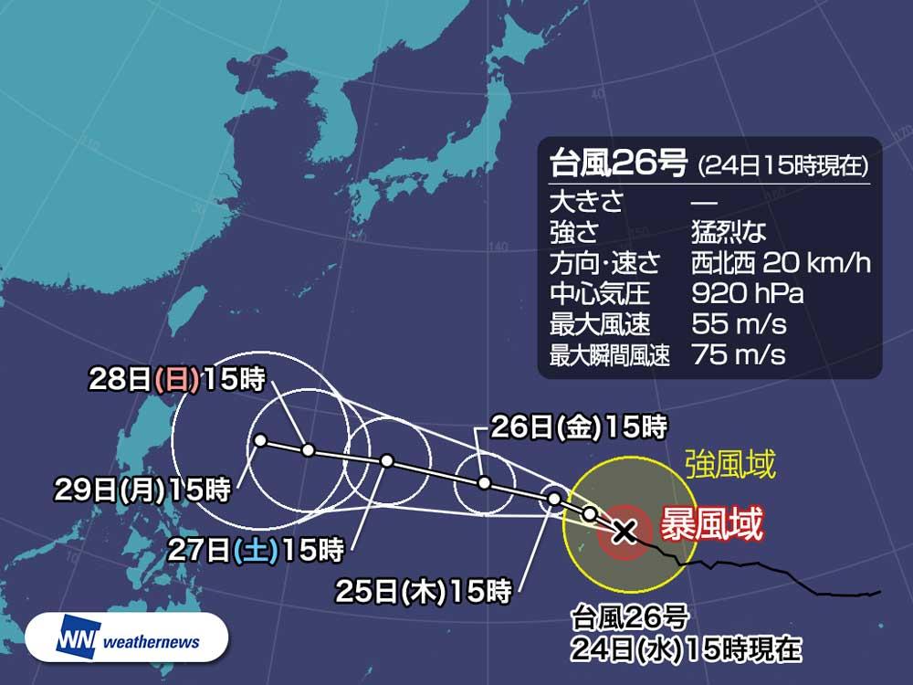 臺風26號は猛烈な勢力に 進路は西よりの傾向強まる - 記事詳細|Infoseekニュース