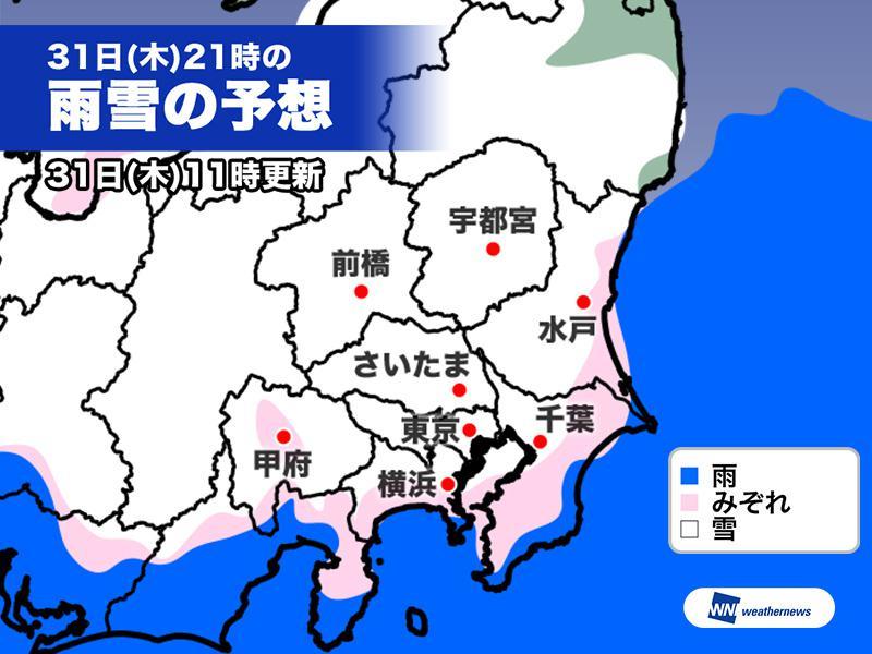 東京で1月4日目の降水観測 夕方から本降りで夜は雪に - ウェザーニュース