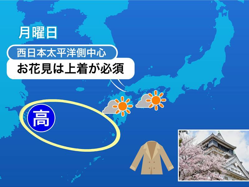 4月1日(月)の天気 新年度スタートは東京や大阪で雷雨に注意 - 記事詳細|Infoseekニュース