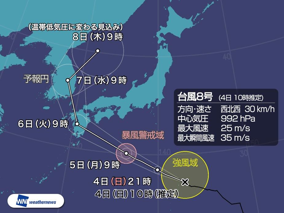 臺風8號 明日夜から九州付近に接近・上陸のおそれ 荒天に警戒 - ウェザーニュース