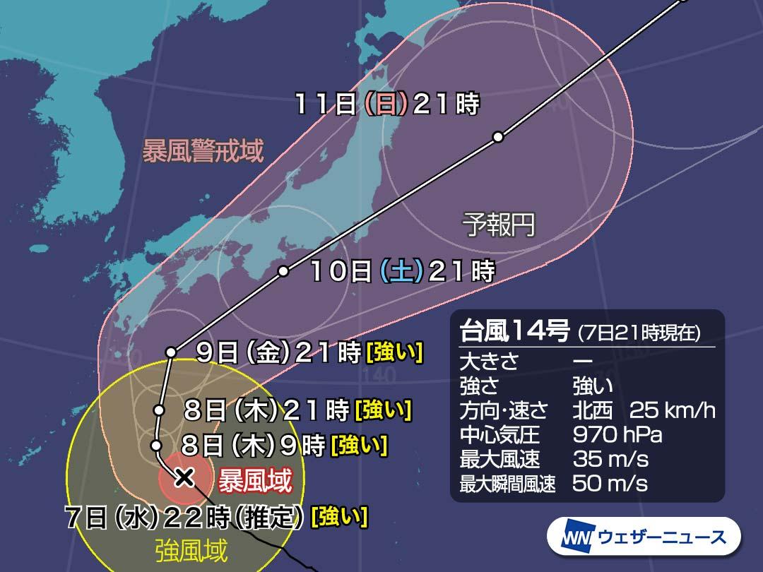 臺風14號情報 明日から進路を北に 本州にかなり接近か 2020年の臺風情報 - ウェザーニュース