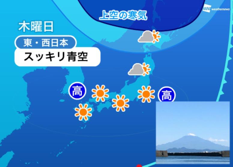 今日の天気 11月5日(木) 東京など全國的に晴れて青空 晝と朝晩の寒暖差注意 - ウェザーニュース