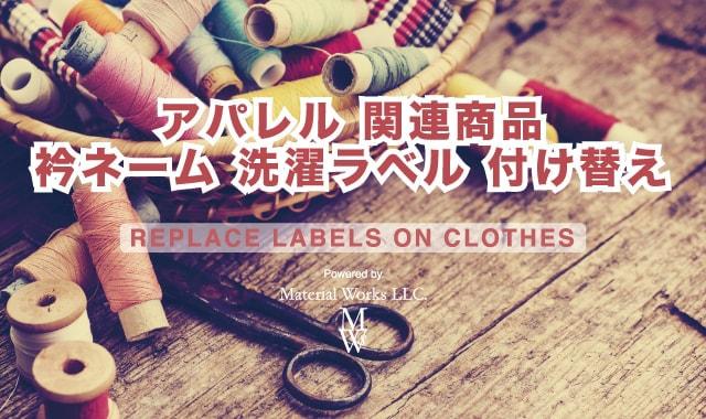 アパレル商品の ブランドネーム付け替え 45円〜