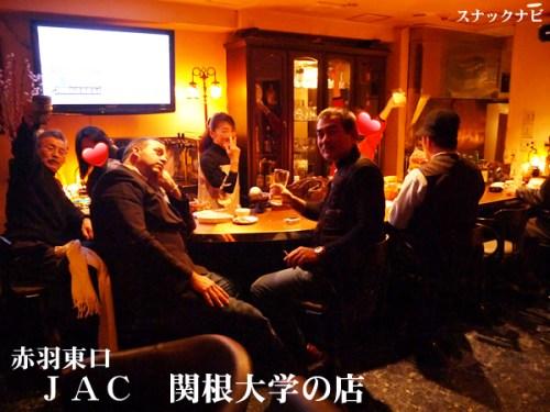 『JAC 関根大学の店』赤羽駅(北改札東口)より徒歩3分