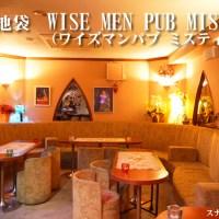 『WISE MEN PUB MISTY(ワイズマンパブ ミスティ)』(南池袋)