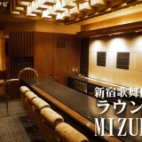 『ラウンジ MIZUKI』(歌舞伎町)