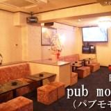 『pub momo』(田無)