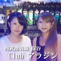 Club アラジン(保谷)