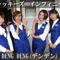 「チャッキーズ∞インフィニティ」が新宿DENG DENGに来た!