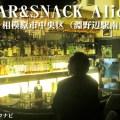 『BAR&SNACK Alice』(相模原市中央区)