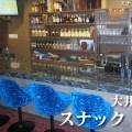 『スナック縁』(大井町)