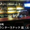 『カウンタースナック 瀛』(大井町)