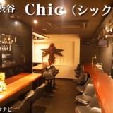 『Chic(シック)』(渋谷)