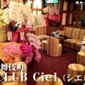 『CLUB Ciel』(歌舞伎町)