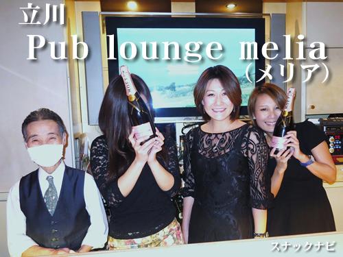 Pub lounge melia(メリア)