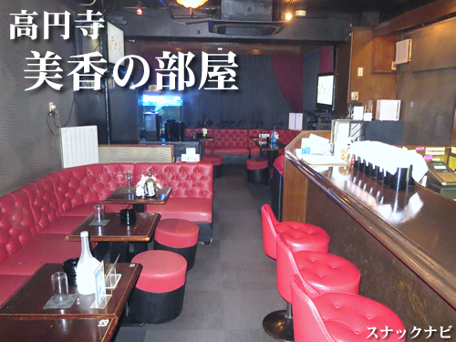 美香の部屋(高円寺)