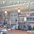 カラオケスナック ポニー(五反野)