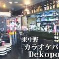 カラオケパブDekopon(東中野)