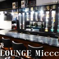 LOUNGE Miccca(池袋)