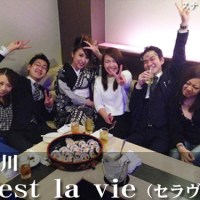 Cest la vie(立川)