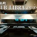 PUB LIBRA(錦糸町)