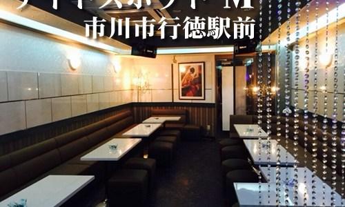 『ナイトスポットM』(市川市行徳駅前) 飲み放題とカワイイお色気系とがあるお店!
