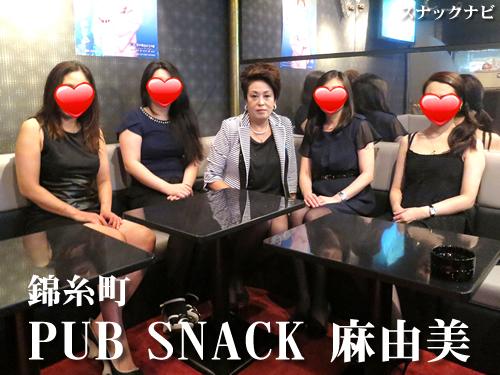 PUB SNACK 麻由美(錦糸町)