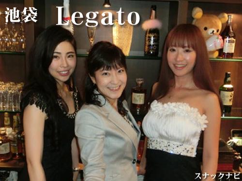 Legato(池袋)