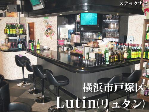 Lutin(横浜市戸塚区)