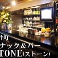スナック&バー Stone(大井町)